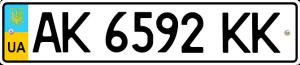дубликат номера 2004
