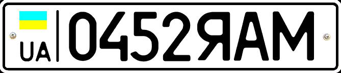 Дубликаты номеров. Легковые автомобили, 1992-1995гг.