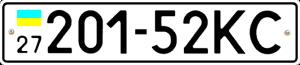 дубликат номера на автомобиль 1995