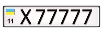 Блатные номера авто. Семерки 7777