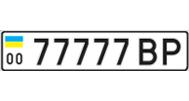 Именные номера семерки 777, 7777, 77777