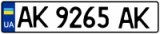 Дубликат, номер авто, Евро с 2015г.