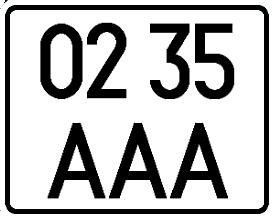 Дубликат номера мотоцикл