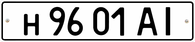 Дубликаты номеров. Легковые автомобили до 1992г.