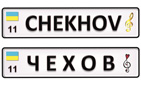 Красивые именныеномера с картинкой, Чехов